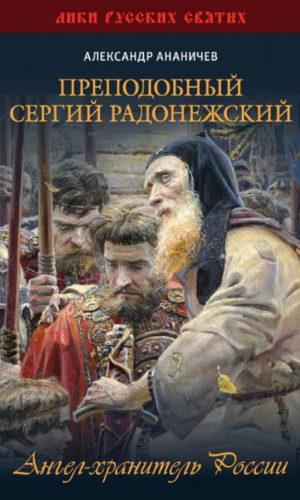 Преподобный Сергий Радонежский. Ангел-хранитель России.