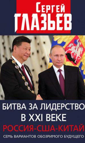 Битва за лидерство в ХХI веке. Россия-США-Китай. Семь вариантов обозримого будущего