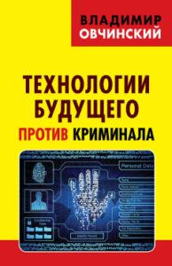 Технологии будущего против криминала