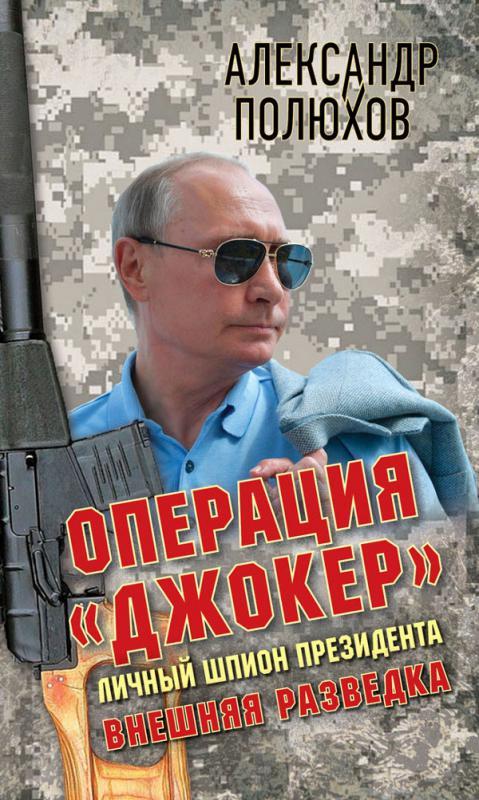 Операция «Джокер». Личный шпион Президента
