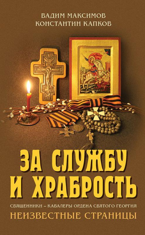 За службу и храбрость. Священники - кавалеры ордена Святого Георгия. Неизвестные страницы