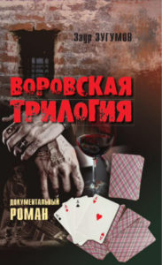 Воровская трилогия. Документальный роман