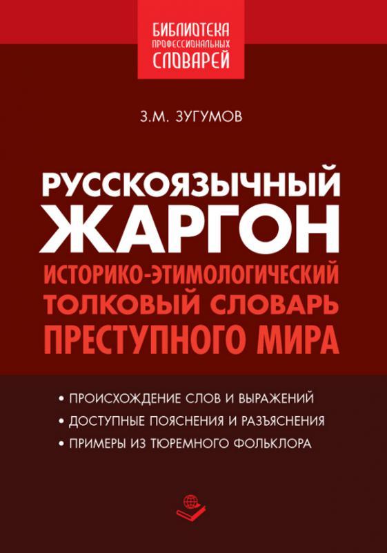 Русскоязычный жаргон. Историко-этимологический, толковый словарь преступного мира (с подписью автора)