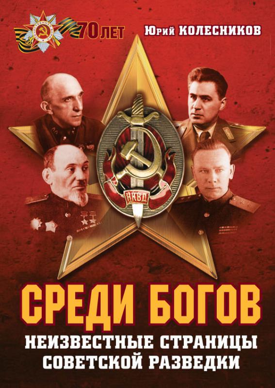Среди богов. Неизвестные страницы советской разведки. Документальный роман