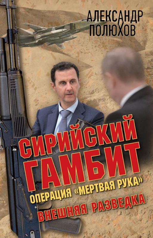 Сирийский гамбит. Операция