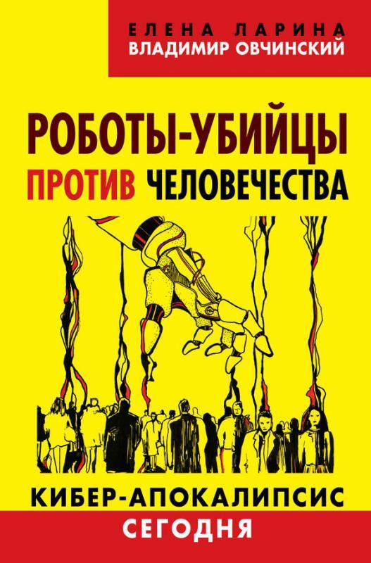 Роботы-убийцы против человечества. Киберапокалипсис сегодня (Ebook)