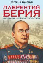 Лаврентий Берия: оболганный Герой Советского союза