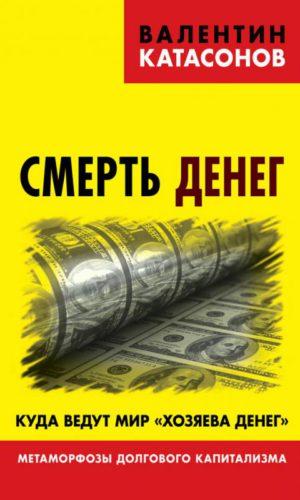 """Смерть денег. Куда ведут мир """" хозяева денег"""". Метаморфозы долгового капитализма"""