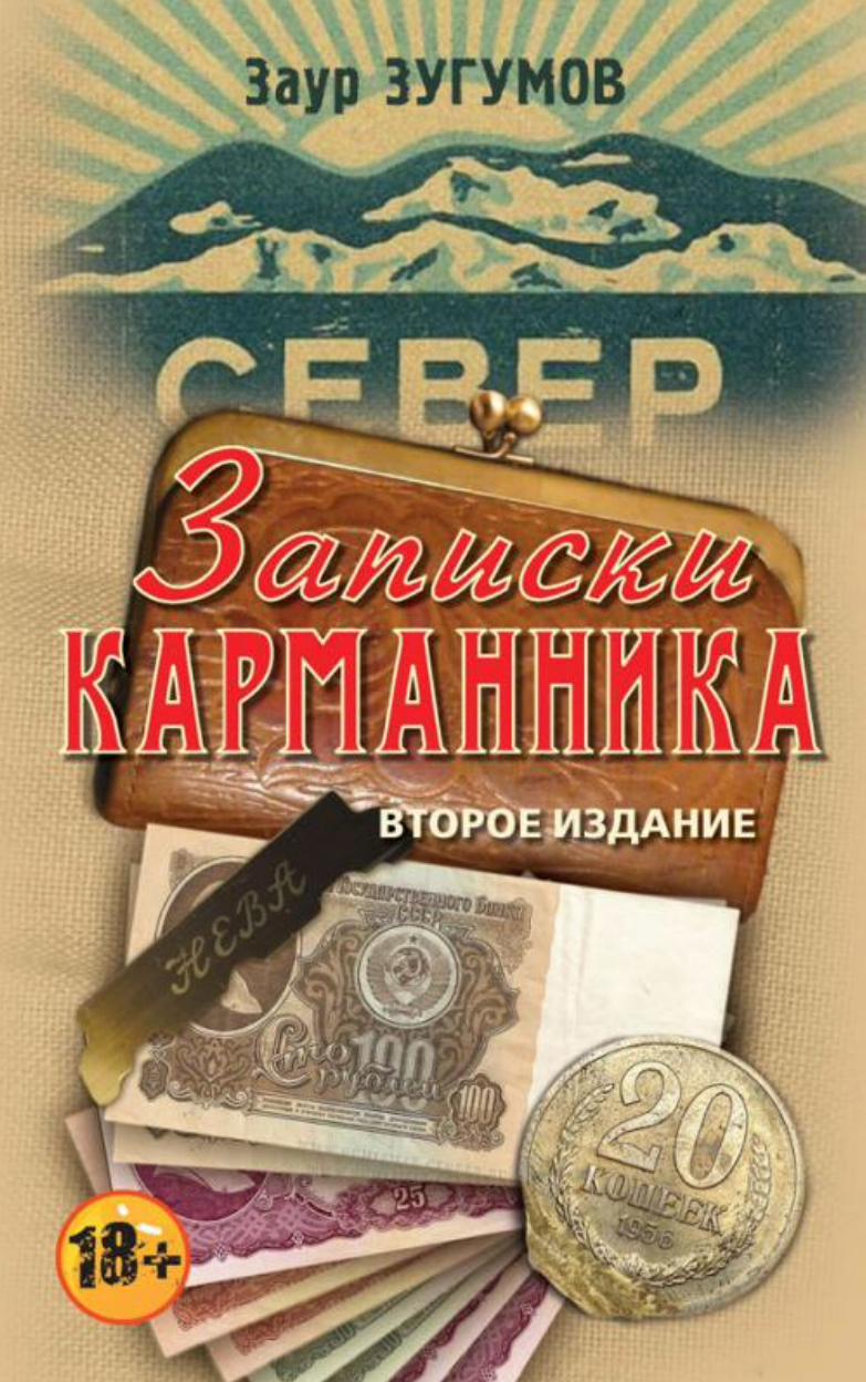 Записки карманника