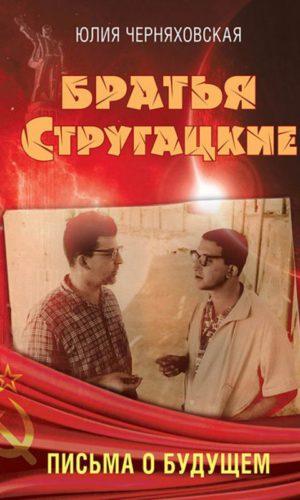 Братья Стругацкие: письма о будущем