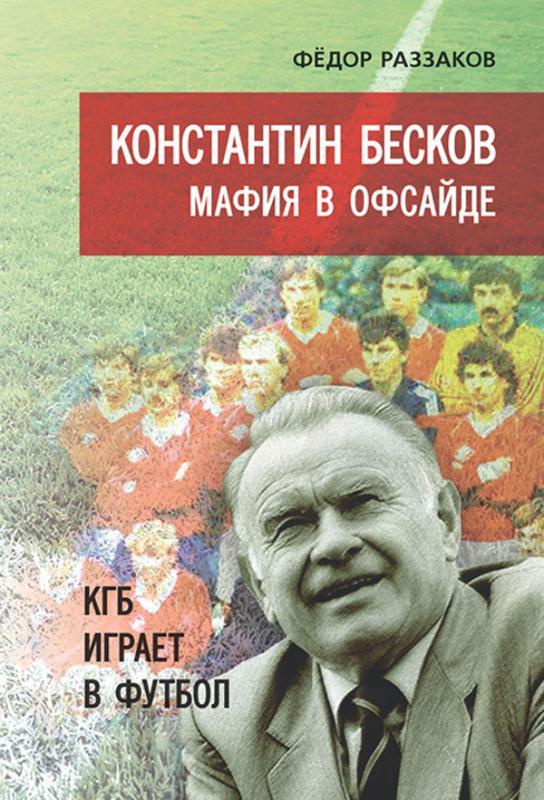 Константин Бесков. Мафия в офсайде