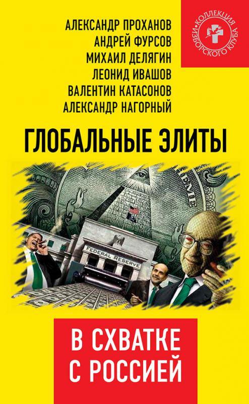 Глобальные элиты в схватке с Россией (Ebook)