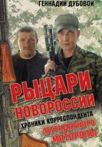 Рыцари Новороссии. Хроники корреспондента легендарного Моторолы