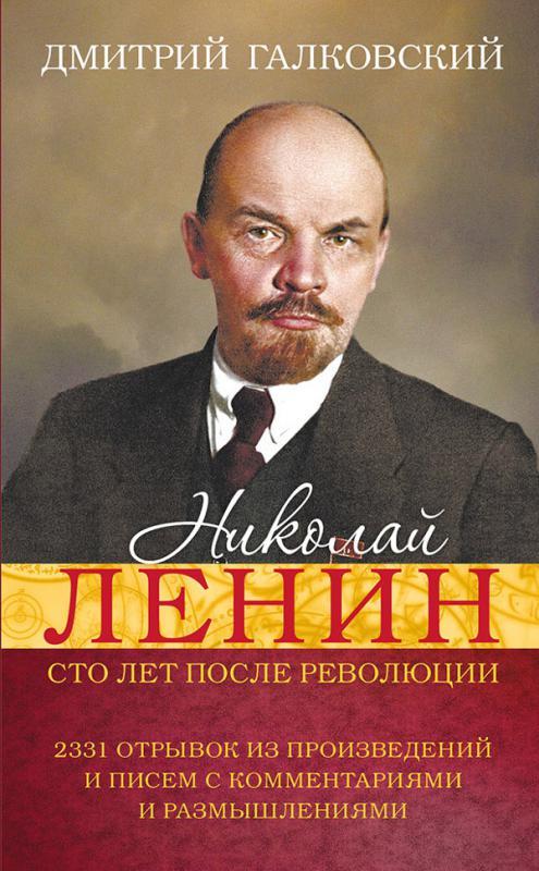 Николай Ленин. Cто лет после революции. 2331 Отрывок из произведений и писем с комментариями