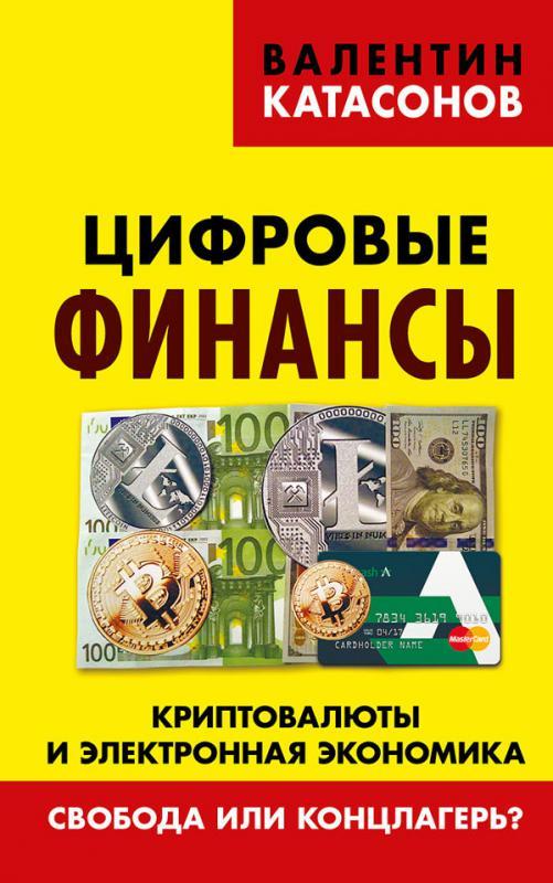 Цифровые финансы. Криптовалюты и электронная экономика. Свобода или концлагерь?