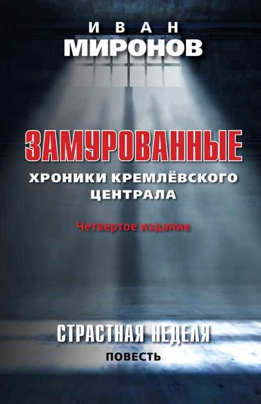 Замурованные: Хроники Кремлёвского централа. Четвертое издание. Страстная неделя