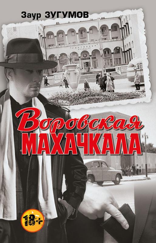 Воровская Махачкала. Второе издание, дополненное