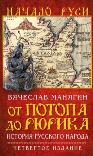 От потопа до Рюрика. История русского народа. 4-е изд.