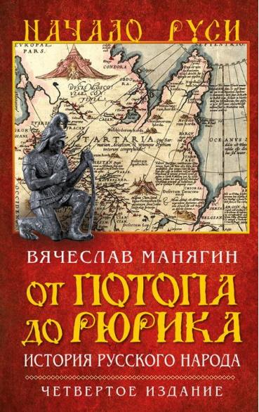 От потопа до Рюрика. История русского народа (с автографом)