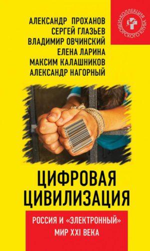 Цифровая цивилизация. Россия и «электронный» мир XXI века