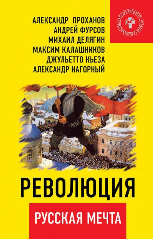 Революция – русская мечта