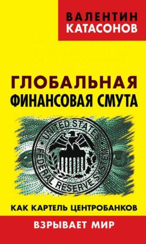 Глобальная финансовая смута. Как картель центробанков взрывает мир