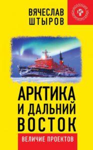 Арктика и Дальний Восток. Величие проектов