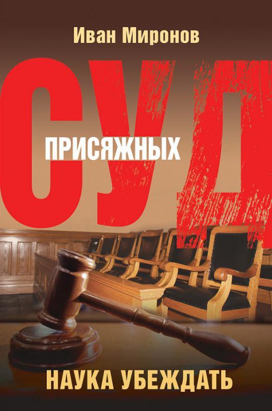 Суд присяжных. Наука убеждать