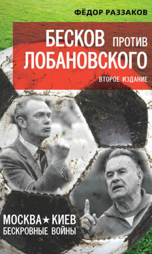 Бесков против Лобановского. Москва – Киев: бескровные войны.