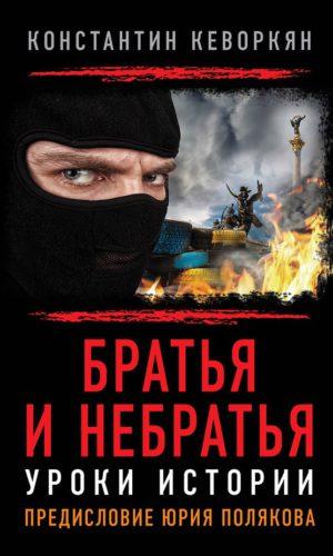 Братья и небратья. Уроки истории. Предисловие Юрия Полякова