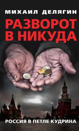 Разворот в никуда: Россия в петле Кудрина