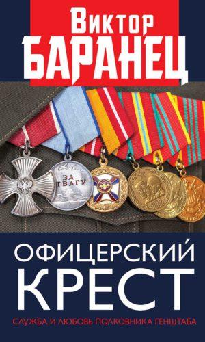 Офицерский крест. Служба и любовь полковника Генштаба