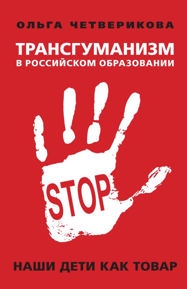 Трансгуманизм в российском образовании. Наши дети как товар.