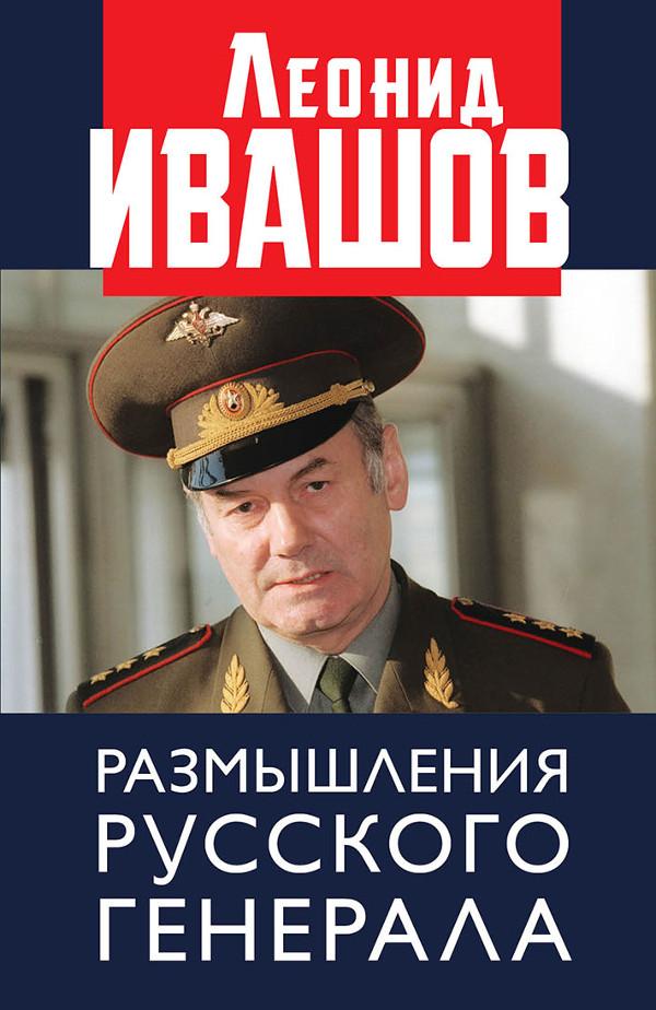 Размышления русского генерала. К 75-летию Л.Г. Ивашова.