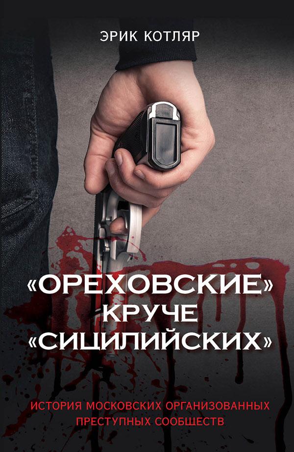 «Ореховские» круче «Сицилийских». История московских организованных преступных сообществ.
