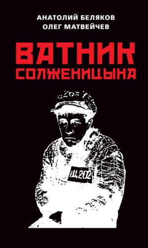 Ватник Солженицына.