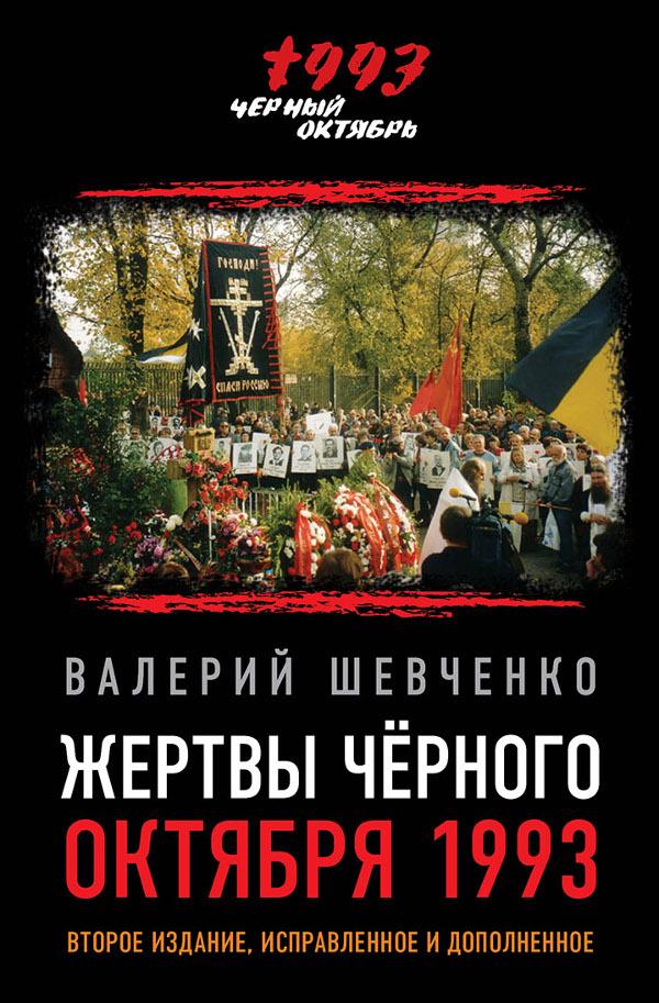 Жертвы Чёрного Октября 1993-го. Второе издание, исправленное и дополненное.