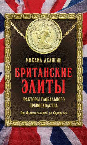 Британские элиты: факторы глобального превосходства. От Плантагенетов до Скрипалей.