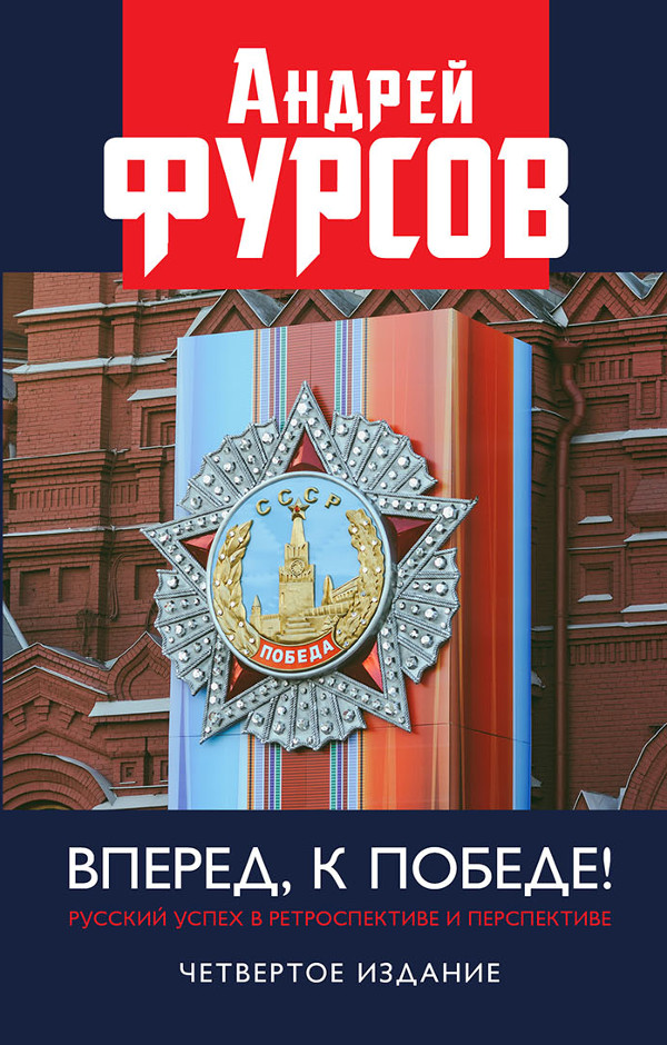 Вперед, к победе! Русский успех в ретроспективе и перспективе. Четвертое издание, дополненное.
