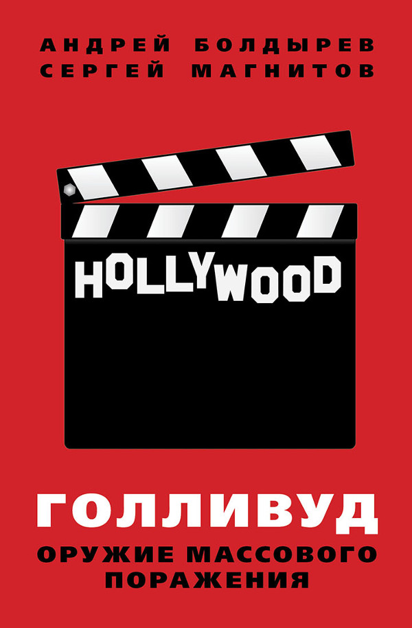 Голливуд: оружие массового поражения.