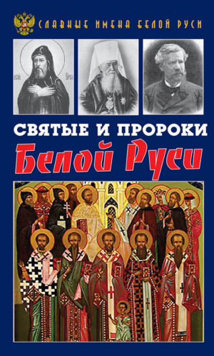 Святые и пророки Белой Руси.