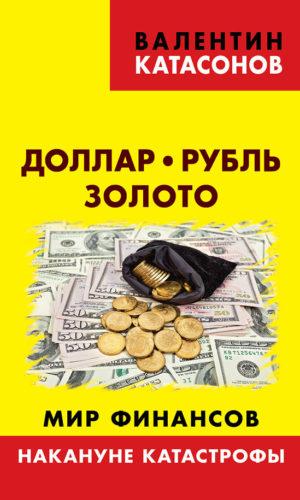 Доллар, рубль, золото. Мир финансов: накануне катастрофы.