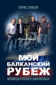 Мой Балканский рубеж. Исповедь русского добровольца.