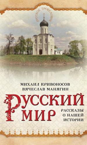 Русский мир. Рассказы о нашей истории.