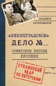 Ленинградское дело. Советские против русских. Сталинский удар по Питерским.