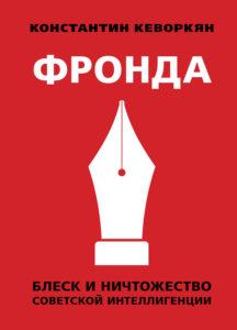 Фронда. Блеск и ничтожество советской интеллигенции.