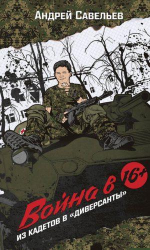 """Война в 16. Из кадетов в """"диверсанты""""."""