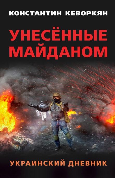 Унесённые майданом. Украинский дневник. Предисловие Александра Чаленко